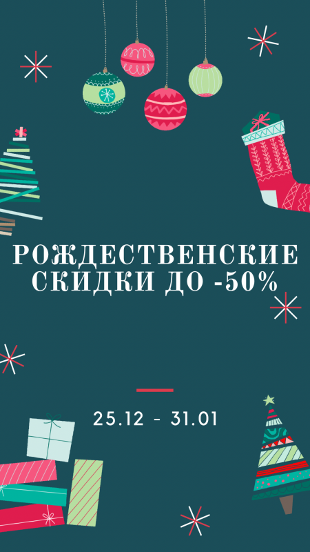 купить NEW YEAR SALE